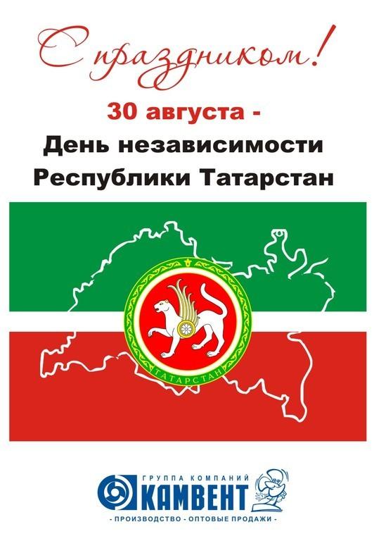 поздравление главы с днем республики татарстан будет интересно тем